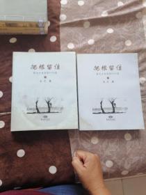 把根留住:陕北方言成语3000条(上下册)