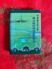成吉思汗哲学思想研究 汉语版