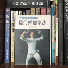 秘门螳螂拳法  正版书籍