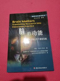 脑的功能:将研究结果应用于课堂实践