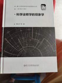 科学诠释学的现象学(曹志平签名赠送)
