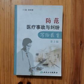 防范医疗事故与纠纷:写给医生(第2版)