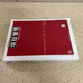 项目管理:管理新视角(第7版)