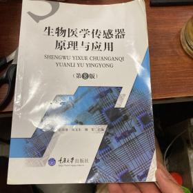 生物医学传感器原理与应用(第2版)