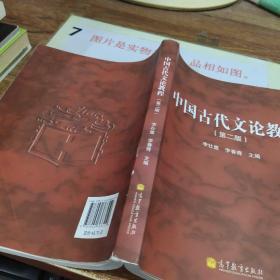 中国古代文论教程(第2版)  有字迹画线