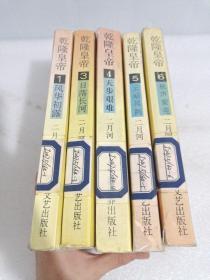 乾隆皇帝1-6册(现有1.3.4.5.6  共5册合售)
