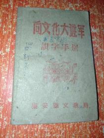 向文化大进军 识字手册【1958年 乐安县文教局】
