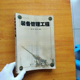 装备管理工程【书内没有字迹和划线】