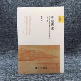 杨念群签名钤印《中层理论:东西方思想会通下的中国史研究》(增订本)  包邮(不含新疆、西藏)