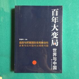 百年大变局:世界与中国(塑封全新)