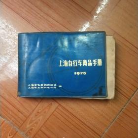 上海自行车商品手册