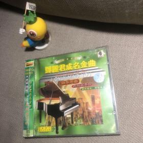 CD邓丽君成名金曲,钢琴恋曲 我只在乎你 光碟