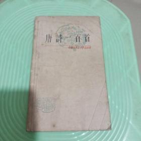中国古典文学作品选读:唐诗一百首