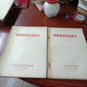 《中医辨证论治讲义》(上下册)品见图