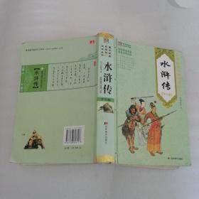 国学经典无障碍阅读丛书:水浒传