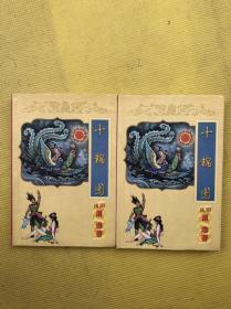十锦图(上、下)