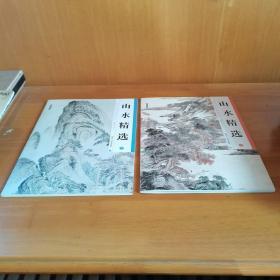 墨点 历代经典名画高清本·国画技法入门教程:山水精选 上下