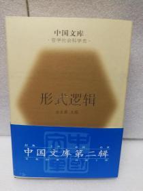 形式逻辑(中国文库第二辑 布面精装 仅印500册)