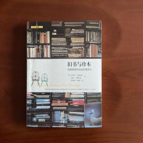 旧书与珍本:戈德斯通夫妇书店漫游记