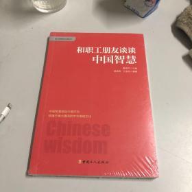 和职工朋友谈谈中国智慧