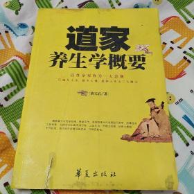 萧天石:道家养生学概要(正版书)