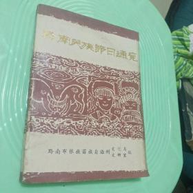 黔南民族节日通览
