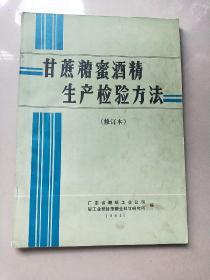 甘蔗糖蜜酒精生产检验方法(修订本)