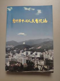 惠州市中心人民医院志
