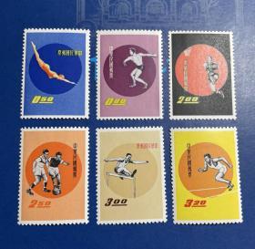 专18 体育(一)邮票 6全新 原胶轻贴印上品