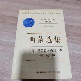 西蒙选集——诺贝尔经济学奖获者学术精品自选集