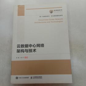 国之重器出版工程云数据中心网络架构与技术