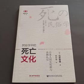 民俗学中的死亡文化:日本人的生死观与丧葬礼仪