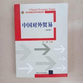 中国对外贸易(第3版)(新坐标国际贸易系列精品教材)