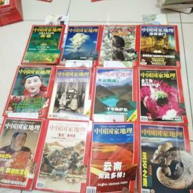 中国国家地理2002全年12册4.6.7.10.11.12有地图