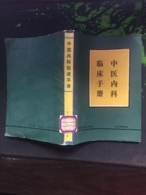 中医内科临床手册