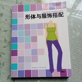 职业形象设计师通用培训教程   形体与服饰搭配