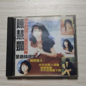 CD:陈慧娴 金曲精选集