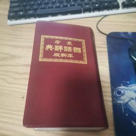 东方国语辞典【革新初版】86年版、竖版繁体、软精装