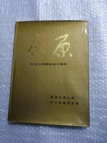 太原   纪念太原解放四十周年(图册)