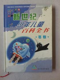 新世纪少年儿童百科全书  冬卷