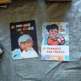 看图识字(一-二)2本合售  一版一印 实物拍图 现货