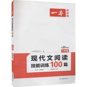 现代文阅读技能训练100篇 8年级 湖南教育出版社 一本考试研究中心 编 小学常备综合 9787553950594正版全新图书籍Book