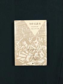 为什么读书:毫无用处的万能文学手册
