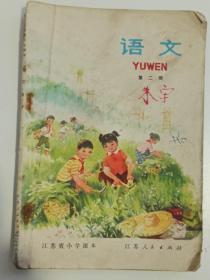 江苏省小学课本 语文  第二册