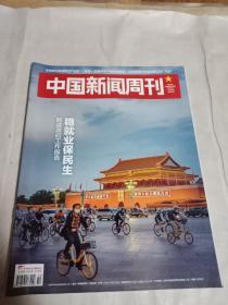 中国新闻周刊 2020年19期  总949期