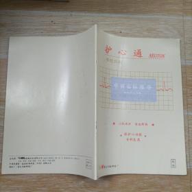 护心通 磷酸肌酸 中国临床报告 九七年三月版