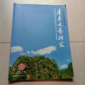 广东文艺研究:广东文艺职业学院学报2008年12月季刊(创刊号)