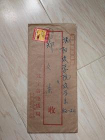 1979年 辽宁省地质局 实寄封(带信)