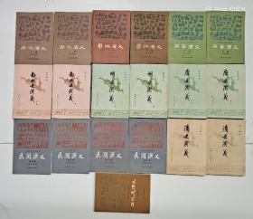 中国历代通俗演义 共19册合售(缺宋史、元史)