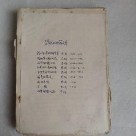 """《梁斌传》文字原稿 梁斌 以《红旗谱》等长篇巨著而闻名中外的小说家。  2019年《红旗谱》入选""""新中国70年70部长篇小说典藏""""。"""